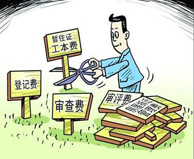 江西取消19项收费项目 缩减逾七成经营服务性收费