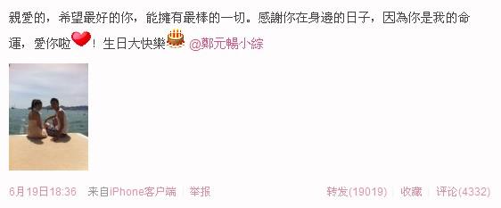 陈妍希微博告白郑元畅被疑炒作(图)_娱乐频道