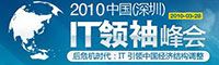 2010 IT领袖峰会