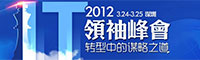 2012 IT领袖峰会