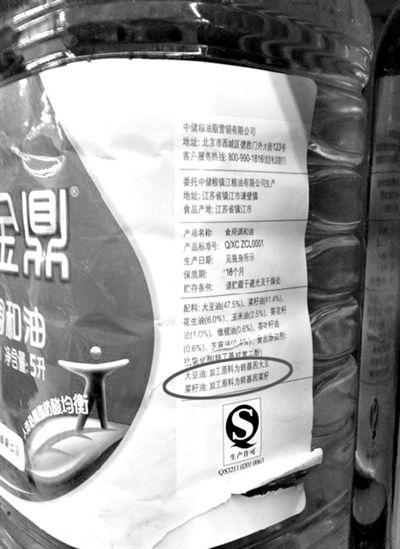 昨日,宣武门一超市内的两款调和油,均用小字标注转基因字样(圆圈内)。新京报记者邓琦摄