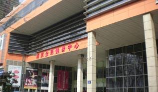 南京全民健身中心