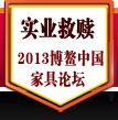 博鳌中国家具论坛