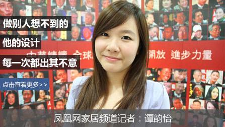 凤凰网家居频道谭韵怡:记者手记