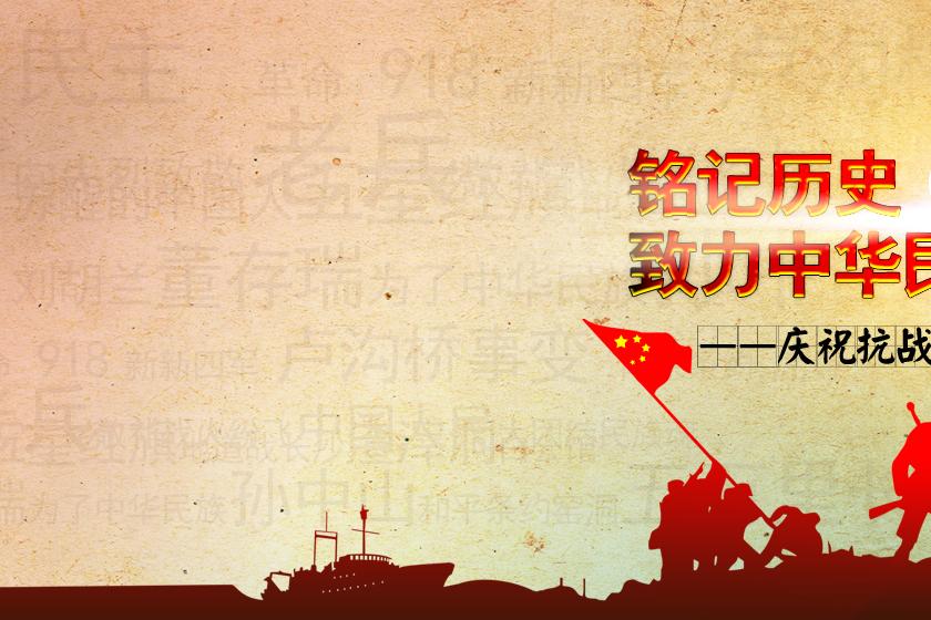 抗战胜利70周年征文_山东频道