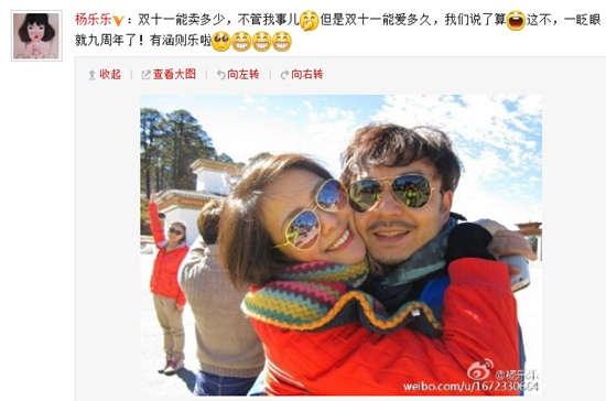 杨乐乐纪念与汪涵相爱9周年晒合影搂老公脖子(图)