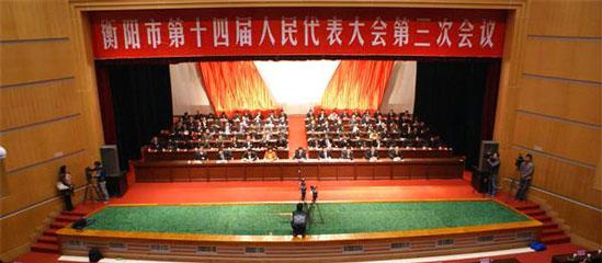衡阳市十四届人大三次会议胜利闭幕