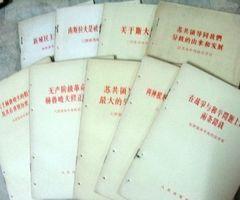 《九评苏共》单行本