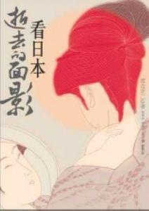 十九世纪日本:女人见到西方舰队水兵就扔春画掀衣服