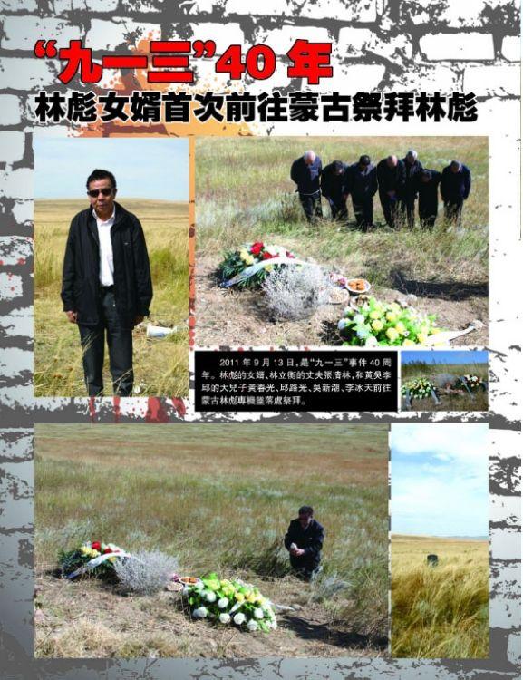 2011年林彪女婿与黄吴邱李四将军之子温都尔汗祭林彪 - 月  月 - 阳光月月(看新闻)