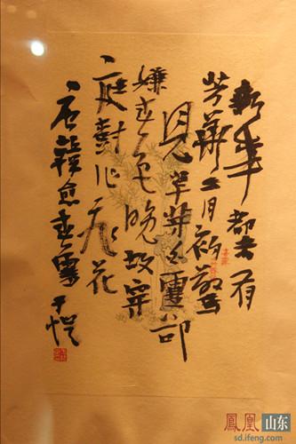 容雅 潍坊一中百年校庆校友书画作品巡展部分作品