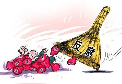 2014反腐关键词 打老虎