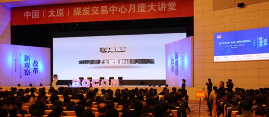 2014中国(太原)财经高峰论坛