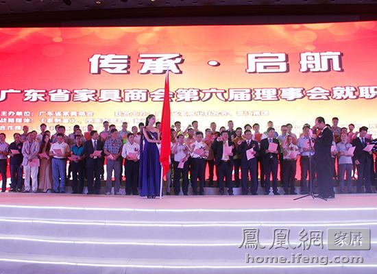 广东省家具商会第六届理事会就职典礼现场