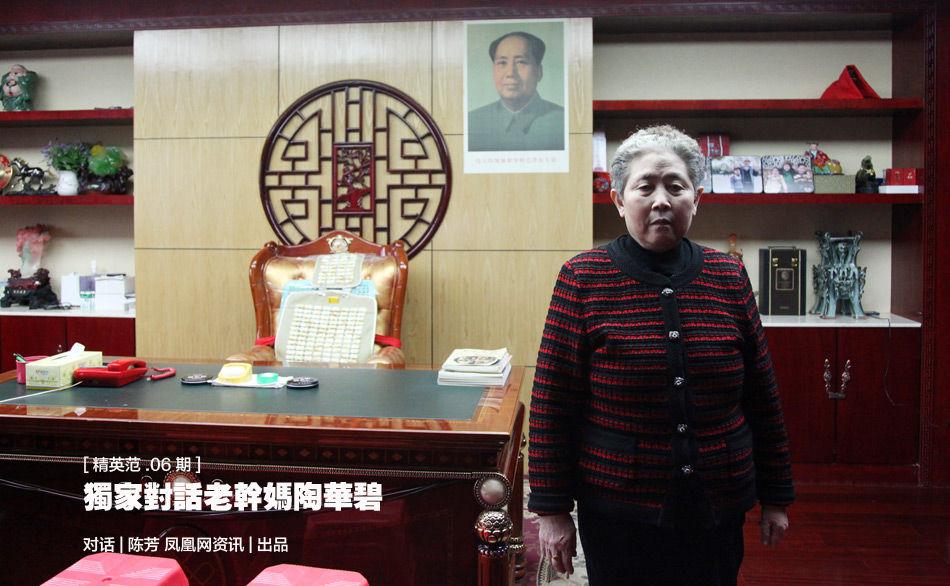 2012年年底,在贵阳,久未接受媒体采访的老干妈陶华碧破例接受凤凰网资讯对话,长谈一个下午。摄影:吴曙良