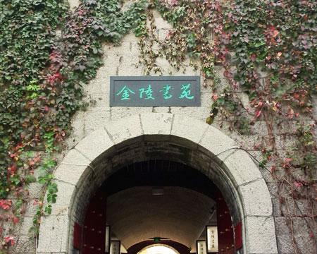 """武定门""""垣里书香"""" 藏在城墙肚里的书吧"""