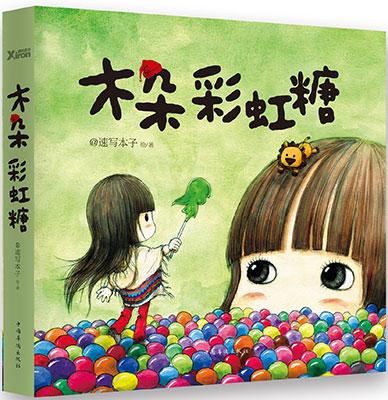 速写本子用绘画的方式记录着女儿木朵的成长,木朵的可爱,木朵的调皮