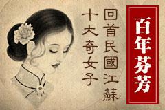百年芬芳:回首民国江苏十大奇女子