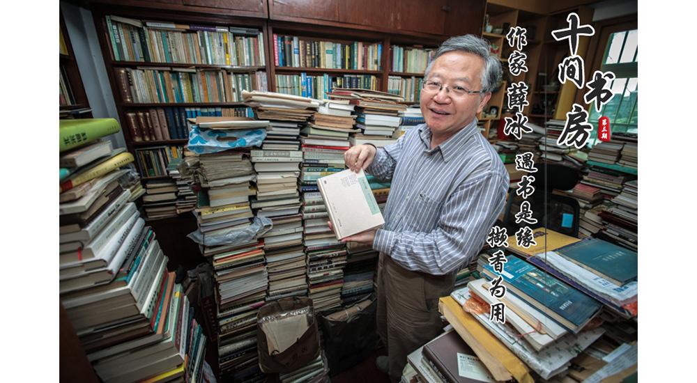 薛冰是江苏省作家协会专业作家,著有各类体裁作品《群芳劫》《天长地久》《爱情故事》《旧书笔谭》《淘书随录》等,共400余万字。作为一个读书人,他家有各类书籍两万余册,但他却说自己买书是写作需要,并非藏书。