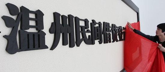 三家民营银行获批筹建 温州资本独占两家