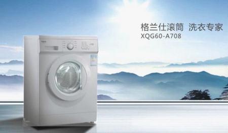 格兰仕洗衣机xqg60-a708苏宁易购价1259