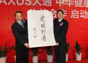 上汽MAXUS大通——中华健康快车基金会公益合作正式启动