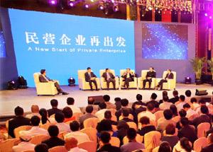 民营企业再出发 德力西电气举办30周年庆高峰论坛