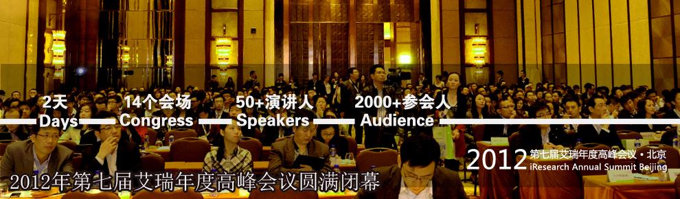 2012第七届艾瑞年度高端会议