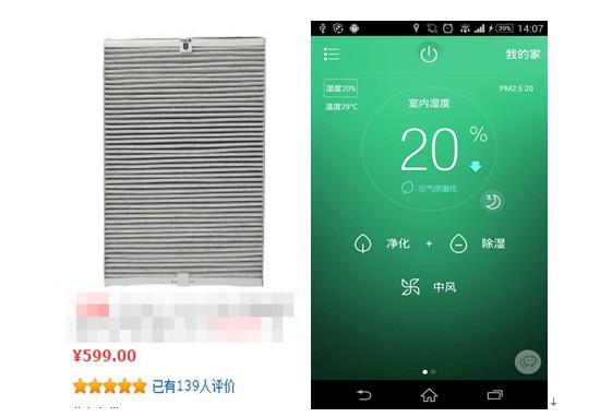 品牌空调滤芯右海尔空气魔方APP-空气净化器对比分析报告图片