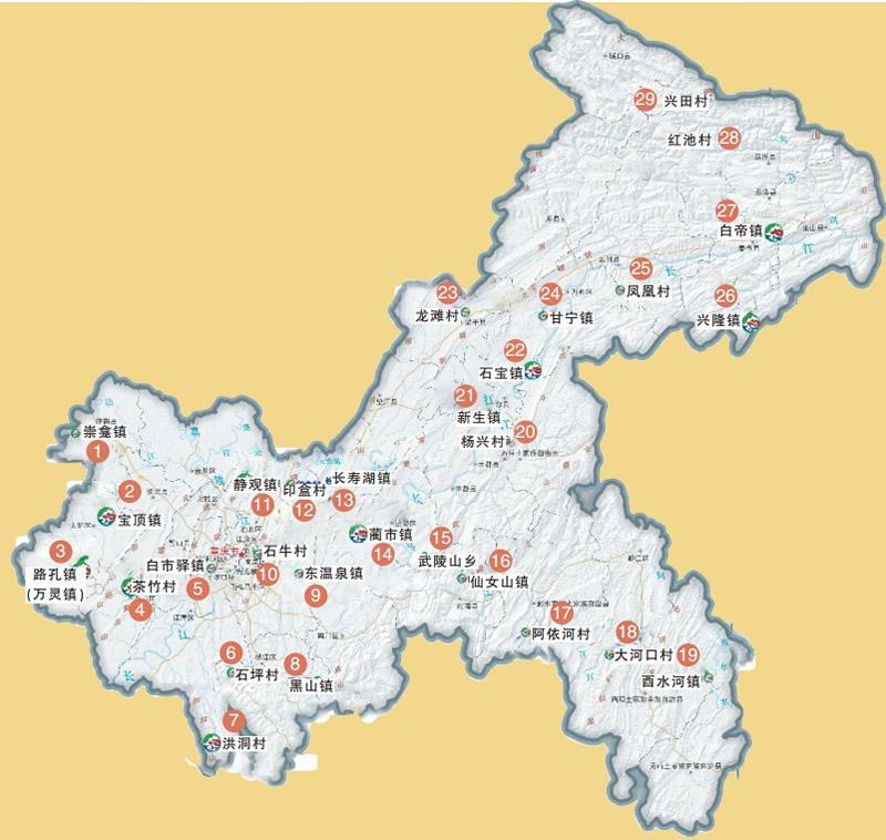 重庆特色景观旅游名镇(村)地图出版 29景点任你