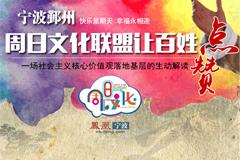 宁波鄞州:周日文化联盟让百姓
