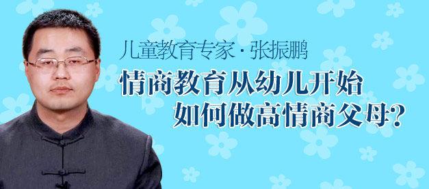 张振鹏:情商教育从幼儿开始