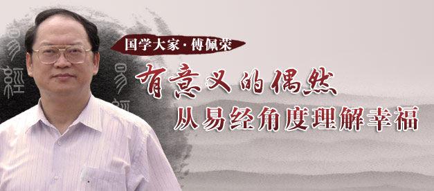 傅佩荣:从《易经》的角度怎么理解幸福?
