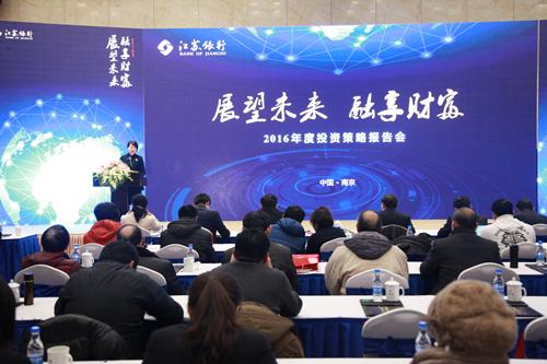 银行场外配资什么意思,江苏银行举办2016年投资策略报告会