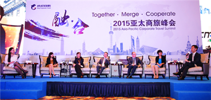 融合2015亚太商旅峰会