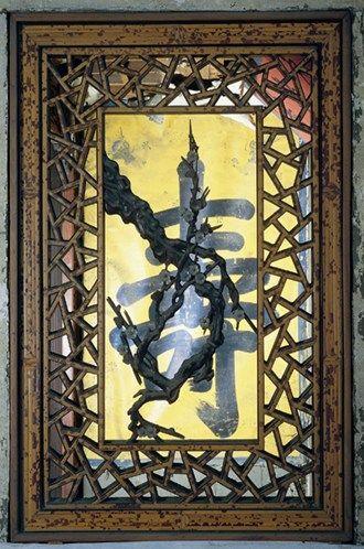 圆门框用紫檀木雕仿竹干