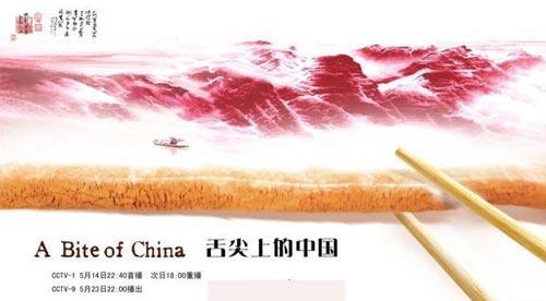 《舌尖上的中国》或有第二季 导演陈晓卿:一切未定