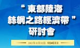 东部陆海丝绸之路研讨会