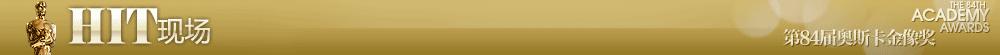 2012第84届奥斯卡颁奖现场