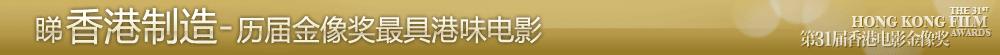 31届香港金像奖最具港味电影
