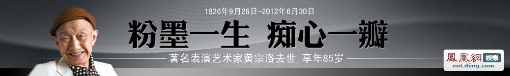 老艺术家黄宗洛去世