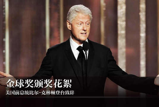 70届金球奖颁奖