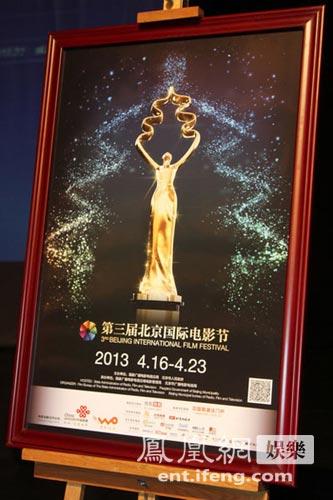"""北京国际电影节""""天坛奖""""奖杯曝光(图)图片"""