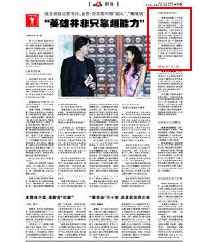 《新闻晨报》