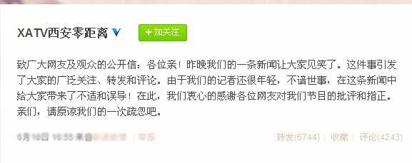 """西安女记者误将男用自慰器认作""""太岁灵芝""""(图)"""