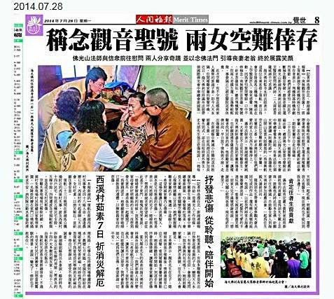 台湾7.23空难两女子称念观世音菩萨圣号奇迹生还 - 妙音 - 妙音的博客