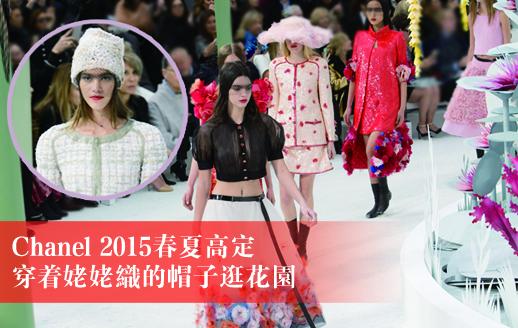 Chanel 2015春夏高定 穿着姥姥织的帽子逛花园