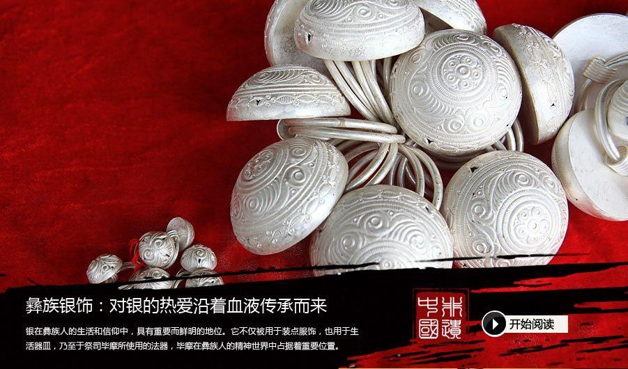 彝族银饰:对银的热爱沿着血液传承而来