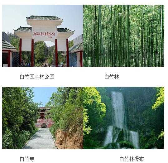 业界  白竹园寺风景区是省级森林公园,位于枣阳城北45公里处,属桐柏