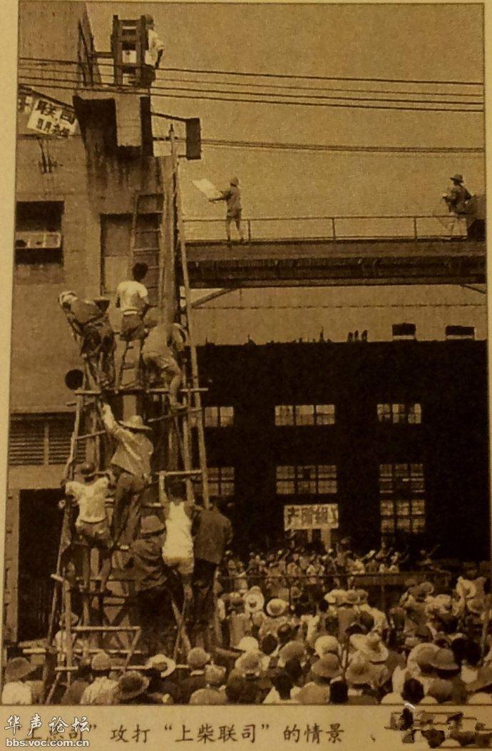 """1967年8月4日,为消除上海与""""工总司""""持不同观点的群众组织,在张春桥支持下,王洪文经过周密部署,调动10万造反派,近千辆卡车、吊车、消防车包围了上海柴油机厂,还在黄浦江上调集炮艇、运输船、打捞船等20余艘,实现水陆包围,用武力消灭""""上柴联司""""。王洪文到现场指挥攻打,这是上海地区在文革中发生的规模最大的一次武斗事件,史称""""八四武斗""""事件。"""